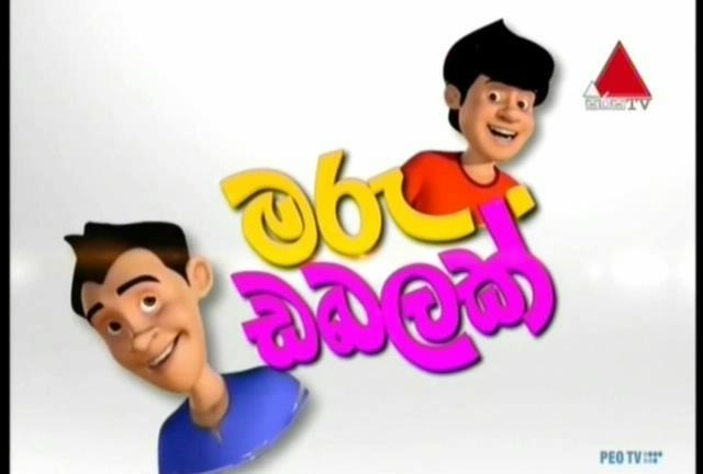 Maru Dabalak Sinhala Cartoon (39) / 07-08-2018