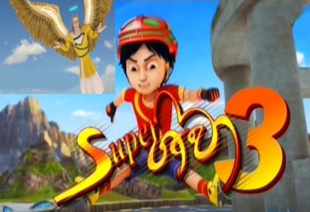 Super Shiva 3 Sinhala Cartoon (05) / 10-12-2018