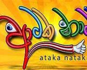 aataka-naataka-01-04-2017