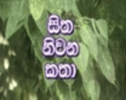 sitha-niwana-katha-13-10-2019