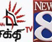 Shakthi TV News 8.00 PM 14-09-2019