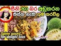 Ape Amma - Spiny gourd for weight loss 14-09-2019