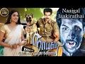 Naaigal Jaakirathai Tamil Full Movie 06-03-2019