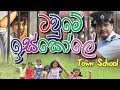 Tawme Iskole Sinhala Full Movie 18-04-2019