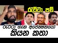 political-funny-video-sri-lanka-ratta-14-10-2019