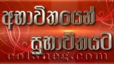 abhavithayen-subhavithayata-01-08-2020