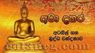 ama-dahara-buddha-wandanawa-26-02-2021