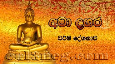 ama-dahara-dharma-deshanawa-30-10-2020