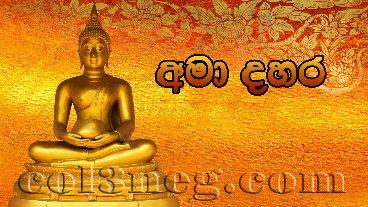 lama-sithata-bodu-sisila-01-10-2020