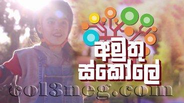 Amuthu Iskole (6) - 07-01-2020