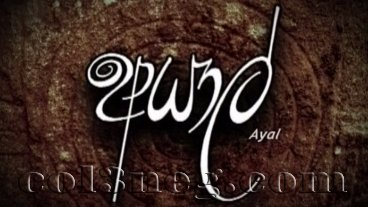 ayal-episode-9