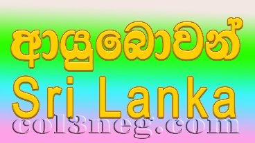 ayubowan-sri-lanka-13-07-2020