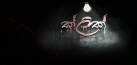 Click Sinhala (68) / 11-09-2019