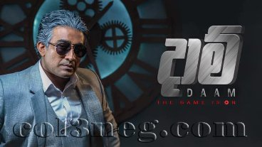 daam-episode-20