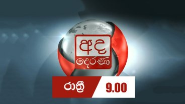 Derana English News 9.00 PM 12-01-2021