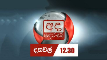 Derana Lunch Time News 09-04-2020