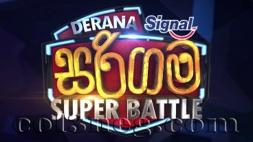 derana-sarigama-super-battle-31-10-2020