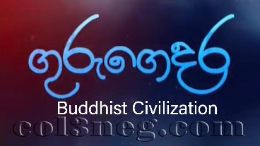 Guru Gedara - Buddhist Civilization (A/L) 10-05-2020 Sinhala Medium