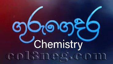 Guru Gedara - Chemistry (A/L) 18-05-2020