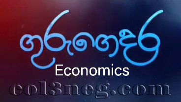 Guru Gedara - Economics (A/L) 09-05-2020 Tamil Medium