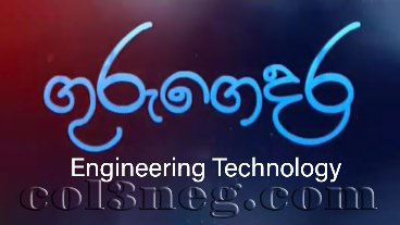 Guru Gedara - Engineering Technology (A/L) 12-05-2020