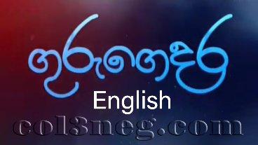 guru-gedara-english-(o-l)-12-05-2020