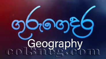 guru-gedara-geography-(a-l)-14-06-2020-tamil-medium-1