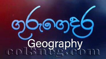 guru-gedara-geography-(a-l)-06-05-2020