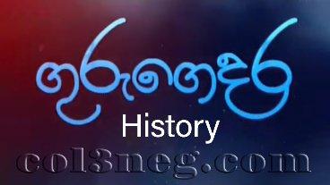 Guru Gedara - History (O/L) 16-05-2020