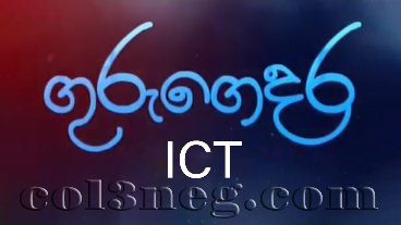 Guru Gedara - ICT (A/L) 05-05-2020 Tamil Medium