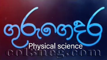 Guru Gedara - Physical Science (A/L) 03-05-2020 Sinhala Medium