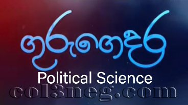 Guru Gedara - Political Science (A/L) 03-05-2020 Tamil Medium