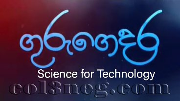 Guru Gedara - Science for Technology (A/L) 13-05-2020