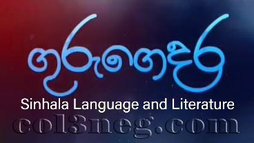 Guru Gedara - Sinhala Language and Literature (O/L) 15-05-2020