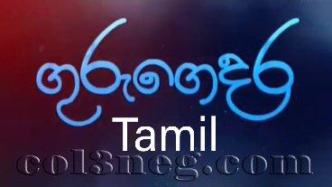 guru-gedara-tamil-(a-l)-06-05-2020