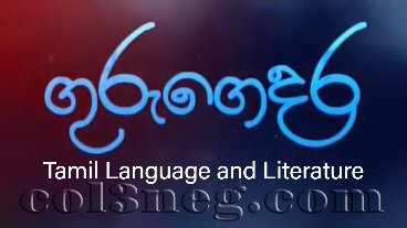 Guru Gedara - Tamil Language and Literature (O/L) 07-05-2020