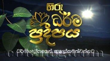 hiru-dharma-pradeepaya-04-07-2020