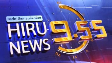 Hiru TV News 9.55 PM 02-04-2020