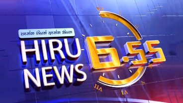 Hiru TV News 6.55 PM 02-05-2021