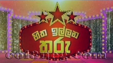 hitha-illana-tharu-17-01-2021