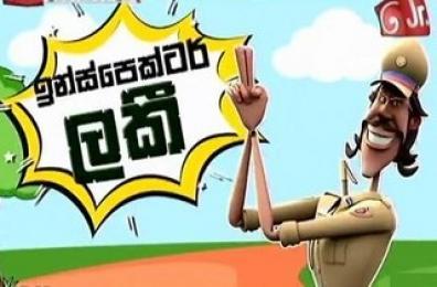 Inspector Lucky Sinhala Cartoon (53) / 01-08-2019
