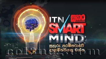 itn-smart-mind-10-04-2021