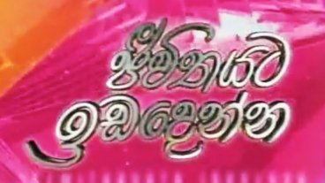 jeevithayata-idadenna-dimuthu-suranga