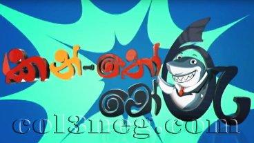 Kanthoru Moru (114) - 11-01-2020