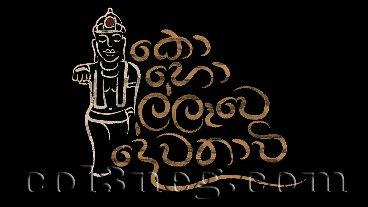 kohollawe-dewathavi-episode-18