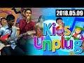 kids-unplugged-siyatha-tv-09-05-2018