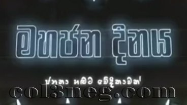 Mahajana Dinaya 17-02-2021