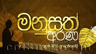 manusath-arana-25-10-2020