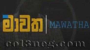 mawatha-06-05-2021