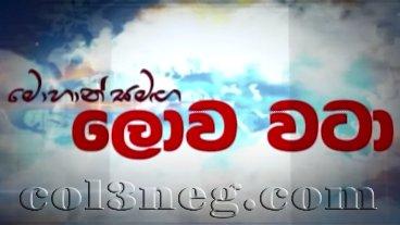mohan-samaga-lowa-wata-05-09-2021